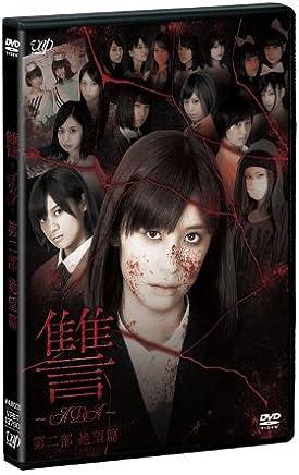 讐 ~ADA~ 第二部 絶望篇 [DVD]