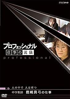 プロフェッショナル  仕事の流儀 中学教師 鹿嶋真弓の仕事 人の中で 人は育つ [DVD]...