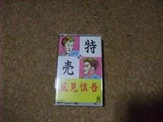 [カセット] 風見慎吾 風見しんご 特売 アルバム ミニカレンダー付き コレクション。