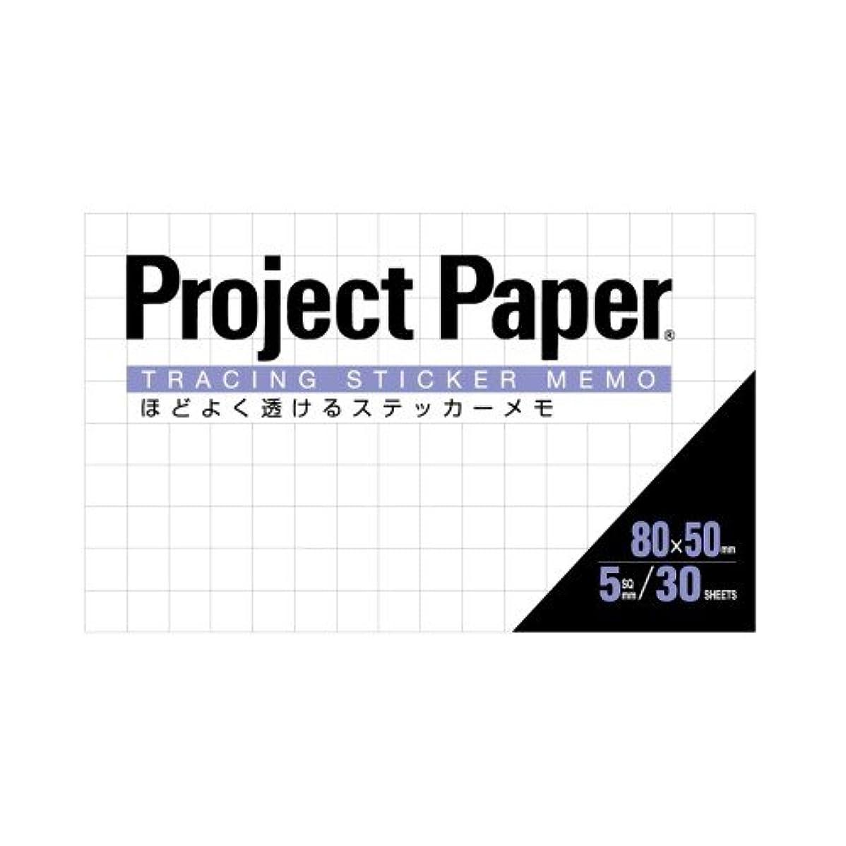 涙それから案件オキナ プロジェクトステッカーメモ トレーシング PSTR