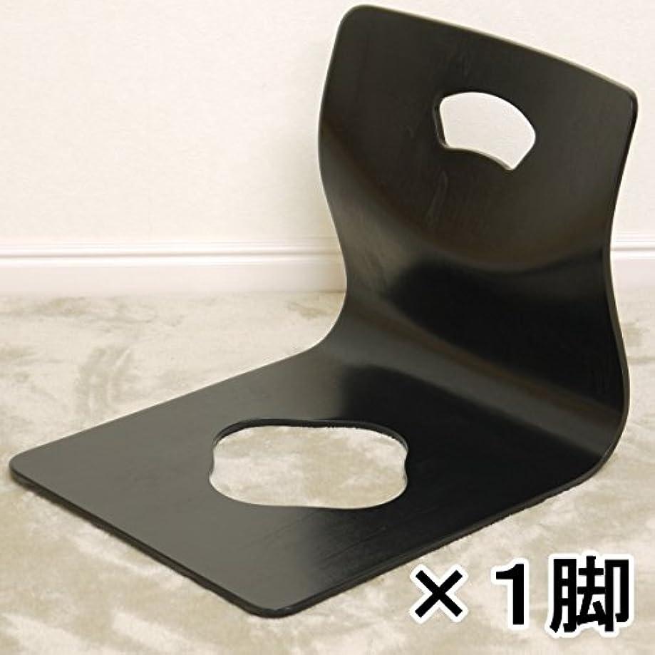 激怒感じ規則性和座椅子 ブラック ( 黒色 )【1脚】 (北海道?東北?九州?沖縄?離島を除く) 座布団は付いてません。座布団を敷いてご利用くださいませ。 座椅子 木製 座イス 座いす ローチェア ローチェアー 和風 和式 チェア イス 椅子