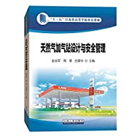 Natural gas filling stations Design and Security Management(Chinese Edition)