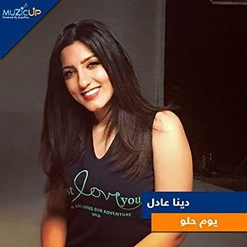 Youm Helw (feat. Ayman El Gendi)