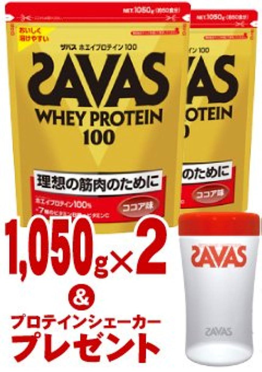 モス現象補体ザバス SAVAS ホエイプロテイン100 ココア味 1.050g (50食分)×2個セット (プロテインシェーカー1個プレゼント)