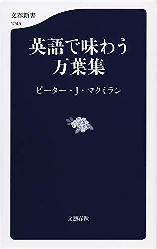 英語で味わう万葉集 (文春新書)