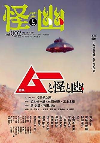 怪と幽 vol.002 2019年9月 (カドカワムック 795)