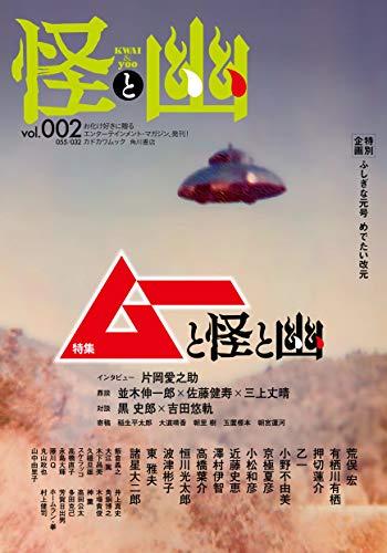[画像:怪と幽 vol.002 2019年9月 (カドカワムック 795)]