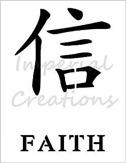 FAITH Kanji Chinese Japanese Word Saying 8.5