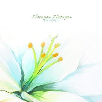 사랑한다 사랑한다