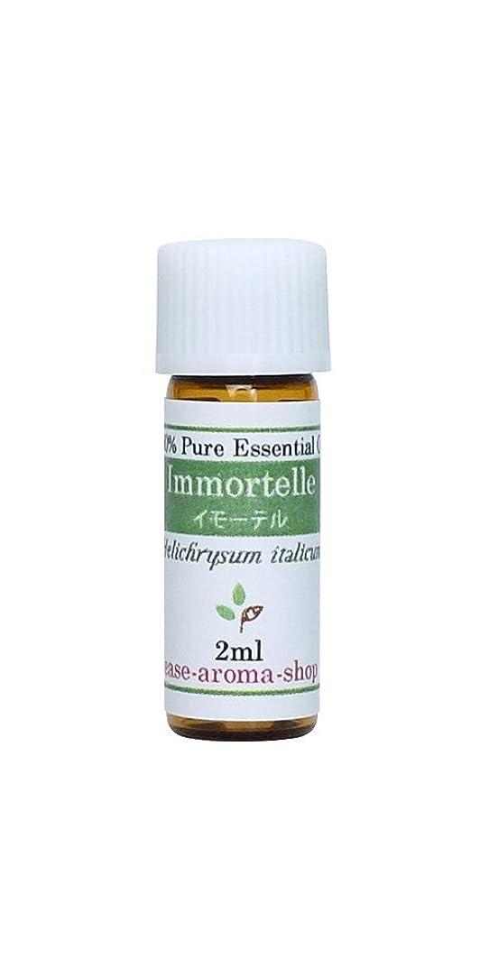 苦経済小麦粉ease アロマオイル エッセンシャルオイル オーガニック イモーテル(ヘリクリサム) 2ml  AEAJ認定精油