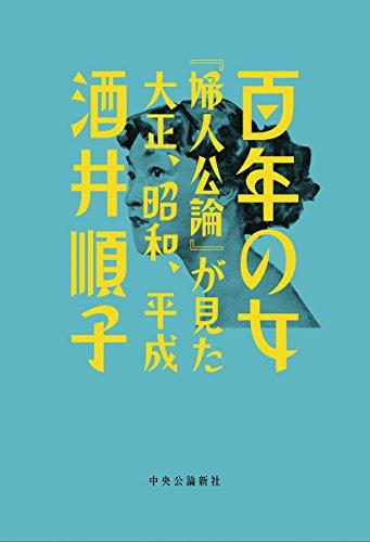 百年の女 - 『婦人公論』が見た大正、昭和、平成 (単行本)