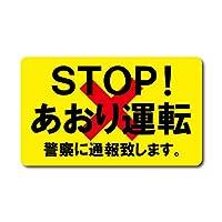 STOP あおり運転 シール ステッカー イエロー ドラレコ ドライブレコーダー 前後録画中 後方録画中 煽り運転防止ステッカー