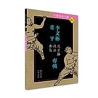 李文彬董平专辑(流星锤技法要旨)/中华武术大观