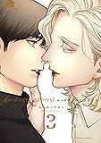 レッドベリルにさよなら 3 (ダリアコミックス)