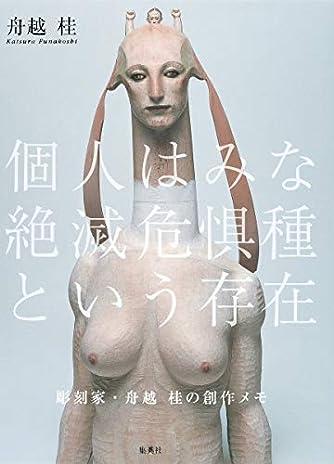 彫刻家・舟越桂の創作メモ 個人はみな絶滅危惧種という存在