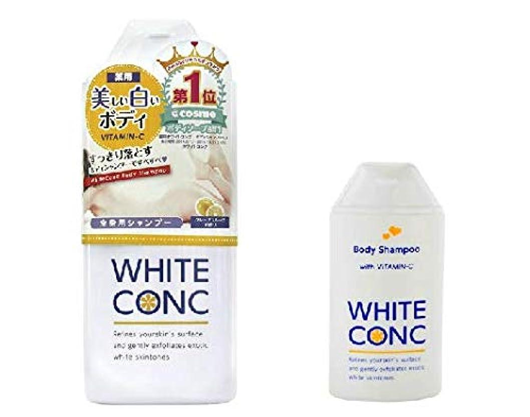 伝記挽く急ぐ【WHITE CONC(ホワイトコンク)】 ボディシャンプーC Ⅱ_360mL1本&150mL1本