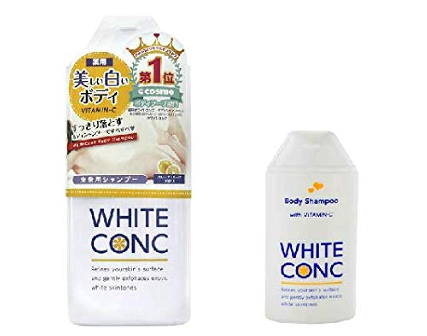 地獄脱臼する山積みの【WHITE CONC(ホワイトコンク)】 ボディシャンプーC Ⅱ_360mL1本&150mL1本