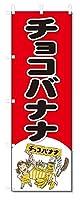 のぼり のぼり旗 チョコバナナ (W600×H1800)