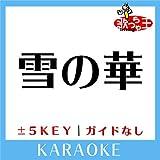 雪の華 Key+1(原曲歌手:中島美嘉)[ガイド無しカラオケ]