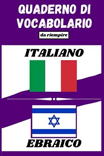quaderno di vocabolario Italiano-Ebraico: Quaderno a due colonne da compilare per lavorare e arricchire il proprio vocabolario | Pagine numerate | Indice | Comodo formato (15,2x22,8 cm) | 100 pagine