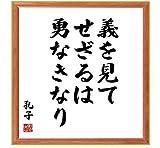書道色紙/孔子の名言『義を見てせざるは勇なきなり』/薄茶額付/受注後直筆(千言堂)
