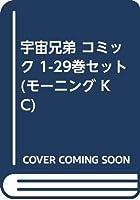 宇宙兄弟 コミック 1-29巻セット (モーニング KC)