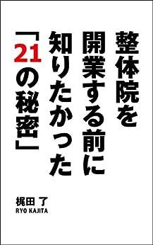[梶田了]の整体院を開業する前に知りたかった「21」の秘密 (ライフ快療院)