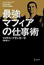 表紙: 最強マフィアの仕事術 | 花塚 恵