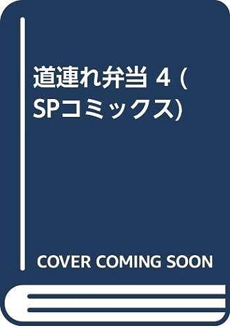 道連れ弁当 4 (SPコミックス)