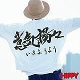 意気揚々 / HIPPY