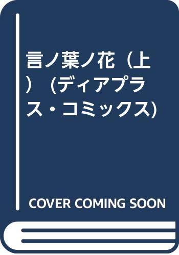 言ノ葉ノ花(上) (ディアプラス・コミックス)