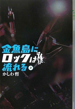 金魚島にロックは流れる(3) (YA! ENTERTAINMENT)