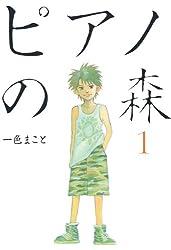 ピアノの森 (1) (モーニングコミックス) Kindle版  一色まこと