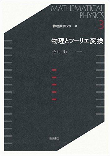 物理とフーリエ変換 (物理数学シリーズ 3)