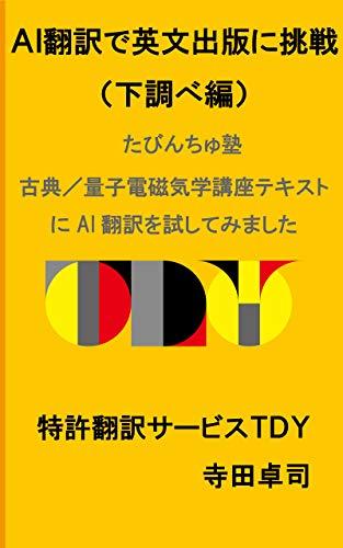 AI翻訳で英文出版に挑戦(下調べ編): たびんちゅ塾古典/量子電磁気学講座テキストにAI翻訳を試してみました