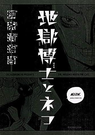 地獄博士とネコ (あすかコミックスDX)