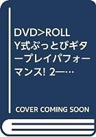 DVD>ROLLY式ぶっとびギタープレイパフォーマンス! 2―観客を魅了できるギタリストの作り方 (<DVD>)