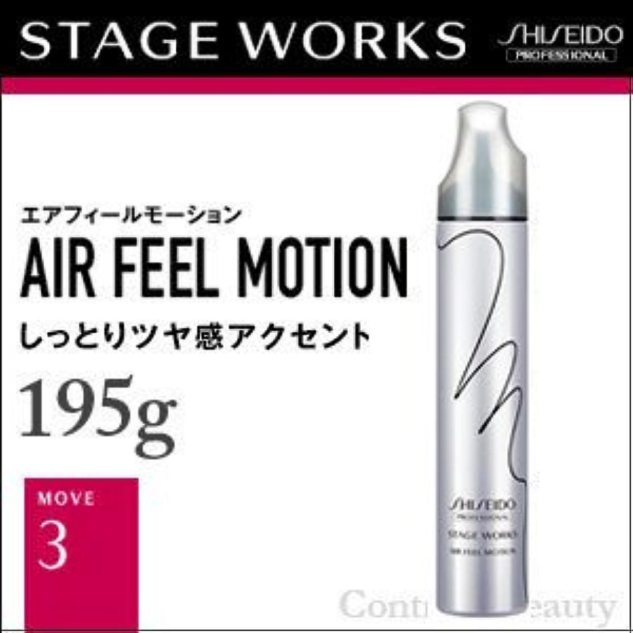 【x3個セット】 資生堂プロフェッショナル ステージワークス エアフィールモーション 195g