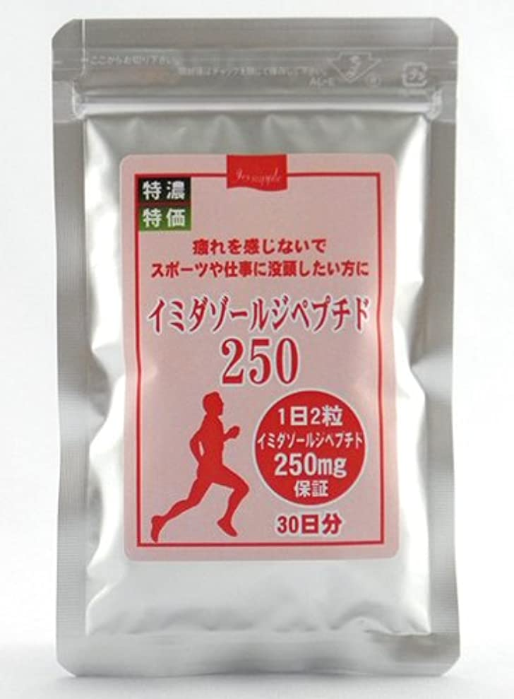 主人試みる草イミダゾールジペプチド250