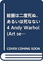 絵画は二度死ぬ、あるいは死なない 4 Andy Warhol (Art seminar series)
