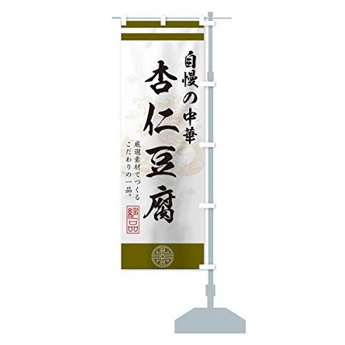 杏仁豆腐 のぼり旗 サイズ選べます(ハーフ30x90cm 右チチ)