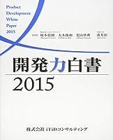 開発力白書2015(発行:株式会社iTiDコンサルティング)