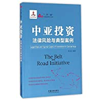 Central Asian investment legal risks and typical cases(Chinese Edition)