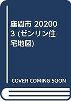 座間市 202003 (ゼンリン住宅地図)