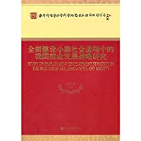 building a moderately prosperous society in the process of China s employment development strategy(Chinese Edition)