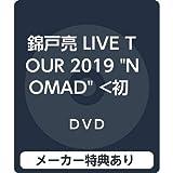 """【メーカー特典あり】錦戸亮 LIVE TOUR 2019 """"NOMAD"""" <初回限定盤> [2DVD+フォトブック](ジャケ写ステッカー付)"""