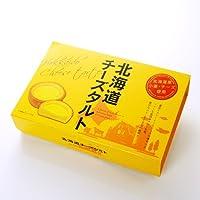 【北海道土産】北海道チーズタルト 【常】