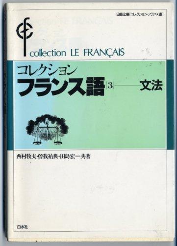 コレクション フランス語 3 文法の詳細を見る