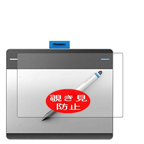 VacFun Anti Espia Protector de Pantalla, compatible con Wacom Intuos pen small CTL-480 / S1, Screen Protector Filtro de Privacidad Protectora(Not Cristal Templado) NEW Version