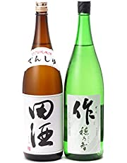 田酒 特別純米 1800ml と 作 穂乃智 純米 1800mlの二本セット